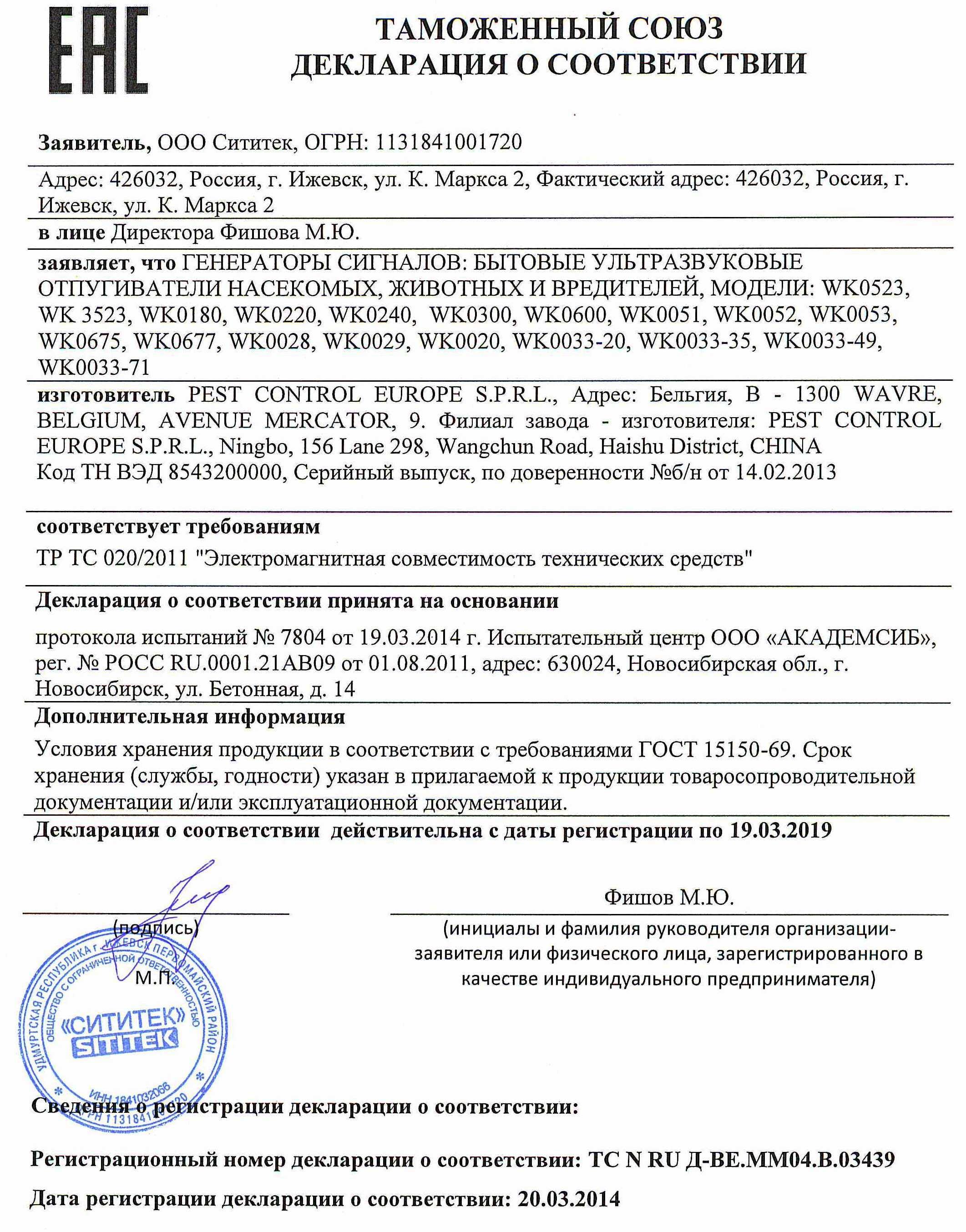 https://antigryzun.ru/images/upload/WEITECH_deklar_sootvet_TS1.jpg